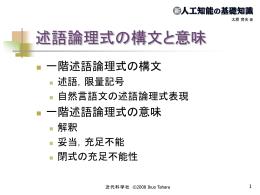 述語論理式の構文と意味