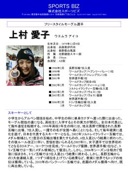 上村 愛子 - スポーツビズ