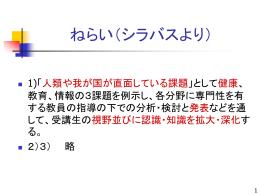 福島大学FD講演会 FDと授業改善の現在