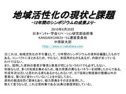 1 - 中原 新太郎