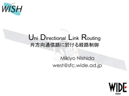 Uni Directional Link Routing 片方向通信路に於ける経路制御