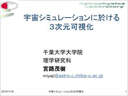 仮想現実 - 千葉大学