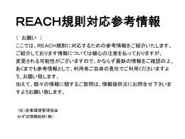 REACH規則対応参考情報