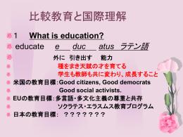 比較教育と国際理解 PowerPoint 講義資料
