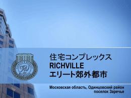 「Richville」エリート郊外都市