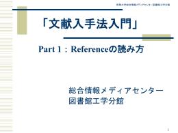 「文献入手法入門」 総合情報メディアセンター 図書館工学分館 Part 2