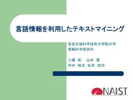 PPT (slide) - ChaSen.org