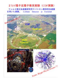 集中講義3-1 - 筑波大学素粒子実験室