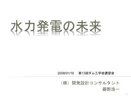 「水力発電の未来」第13回ダム工学会講演 08/01/18