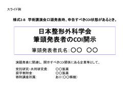 COI状態あり様式2-B - 第89回日本整形外科学会学術総会