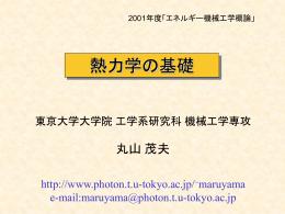 ppt - 東京大学