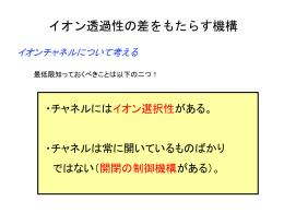 [A] 非開閉性チャネル