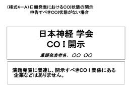 (様式4-A、4-B)申告すべきCOI状態がない