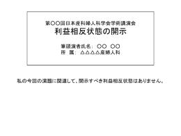 利益相反状態なし - 日本産科婦人科学会