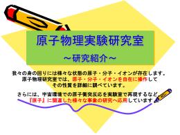 『落ちこぼれ学生、研究奮闘記』