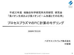 プロセスプラズマの PIC計算モデリング (ppt: 1.3MB)