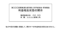 ひな形のダウンロード - 一般社団法人関東連合産科婦人科学会