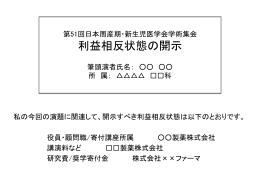 申告すべきCOI状態がある場合 - 第51回日本周産期・新生児医学会学術