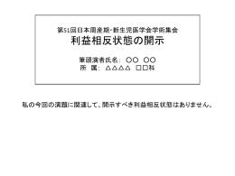 申告すべきCOI状態がない場合 - 第51回日本周産期・新生児医学会学術
