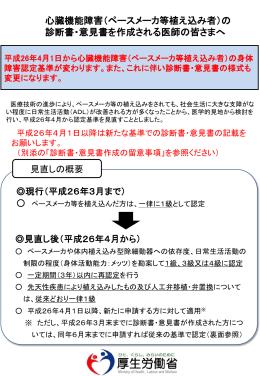 平成26年4月1日から心臓機能障害(ペースメーカ等植え込み者)