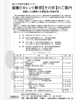 岡山大学産学官融合センター 振動リカレント教育【そのⅣ】