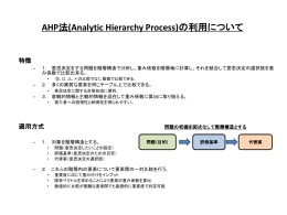 AHP法(Analytic Hierarchy Process)の利用について 特徴