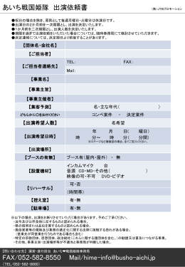 出演依頼書(PPT:209KB)
