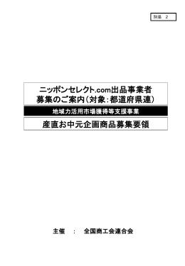 スライド 0 - 全国商工会連合会