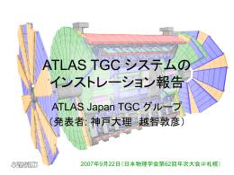 ATLAS TGC インストール 終了報告 - Atlas Japan