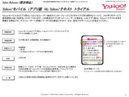モバイル iアプリ版 My Yahoo!