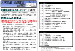 全国総会News vol.2