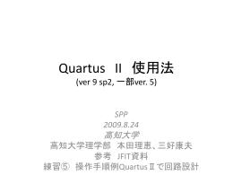 SPP 2009.8.24 高知大学