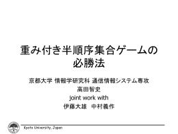 発表資料 - 伊藤大雄 研究室