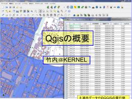 Qgisの概要 へのリンク