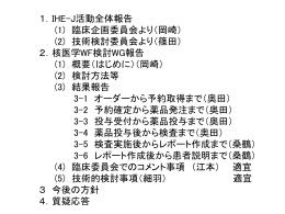 臨床企画委員会報告会発表スライド - IHE-J