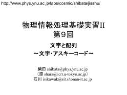 物理情報処理基礎実習II 第9回