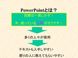 パワーポイントの効果的な使い方