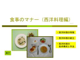 食事のマナー(西洋料理編)