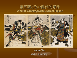 忠臣蔵とその現代的意味 What is Chushingura to current Japan?
