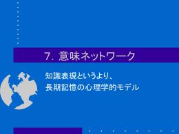 7.意味ネットワーク
