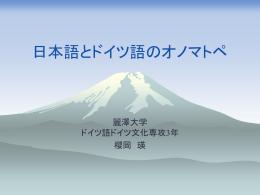 日本語とドイツ語のオノマトペ