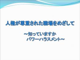 「資料2 ハラスメント基礎知識」(PPT:1896KB)