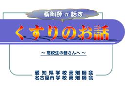 高校生版 「薬剤師が話す くすりのお話」(ppt:11MB)