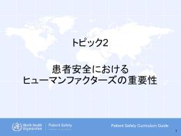 患者安全におけるヒューマンファクターズの重要性