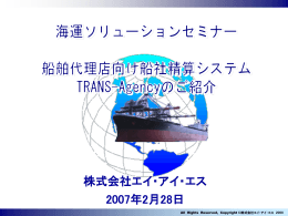 TRANS Agency資料ダウンロード
