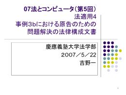 07法とコンピュータ(第6回)法適用4_2