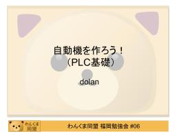 ppt - わんくま同盟