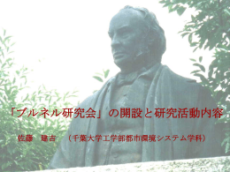 PowerPoint - 千葉大学工学部都市環境システム学科佐藤研究室HP