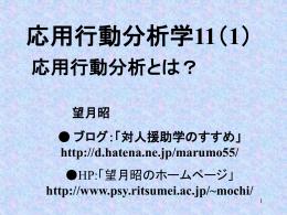 授業レジュメ1(pp)