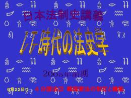 06/22-2 - 法制史研究会ホームページ